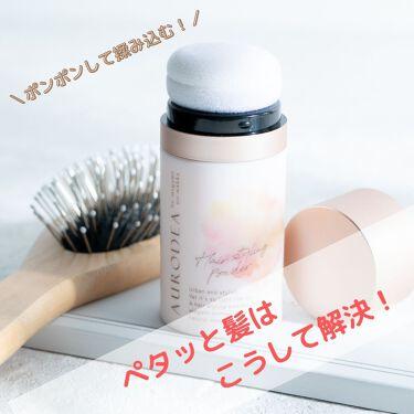 こんにちは!RBPです🍑   汗や皮脂でペタッとなってしまう髪にポンポンするだけでフワっと立ち上がる  『AURODEA by megami no wakka Hair Styling Powder』  をご紹介します!   朝せっかくスタイリングしたのに、昼間や夕方にはもうペタっとしてしまう…   原因は、 ・汗 ・皮脂 です...💦   夏だけでなく、人は年中汗をかきます。 またその量は人それぞれ😢   さらに!   外出時に帽子をかぶっていたけど、お店の中に入ったらどうしても脱がなきゃいけない時ってありますよね😥  せっかく可愛くしてきたのに、前髪もトップもエアリー感がなくなって、「帽子を脱ぎたくない!」なんてことも...。   そんな時に救ってくれるのが、  『AURODEA by megami no wakka Hair Styling Powder』💡    ▽使い方は簡単▽  ①ボリュームが欲しい部分や頭皮のベタつきが気になる部分の髪の根元をかきわけ、根元に直接ポンポンとパウダーをつける。  ②地肌に指を差し入れ、髪に空気を含ませるようなイメージでパウダーをなじませまる。  ③その後、手ぐしなどで毛流れを整える。    ペタッとしていた髪がふんわり立ち上がって、さらにフリージアの香りでリフレッシュできますよ🌹✨   コンパクトなサイズなので、ポーチの中に忍ばせておけば、いつでもどこでもササッと直せます♫    ▽ちなみに!▽  髪の毛だけでなく、ベタつきが気になるデコルテや首にも使えます✨  汗疹で痒くなったりする時にポンポンと付けてみてください!   \いいね&フォローお願いします/ 公式ホームページ: https://rbp.tokyo/ 公式オンラインショップ: http://www.rbpshop.jp 公式Instagram: https://www.instagram.com/rbp_tokyo/ 公式Twitter: https://twitter.com/rbp_tokyo   #AURODEA #megaminowakka #saintfreesia #下剋上コスメ #withRBP #RBPTOKYO #セイントフリージア #フリージア #ジャスミン #アンバー #ムスク #ふわり香って恋叶う #aurora #女神 #底見えコスメ #スウォッチ #リピートコスメ #映えコスメ #プチプラ #プチプラコスメ #フレグランス #香水 #ヘアアレンジ #ヘアスタイリング #ヘアスタイリングパウダー #ポンポンパウダー #アウロディア