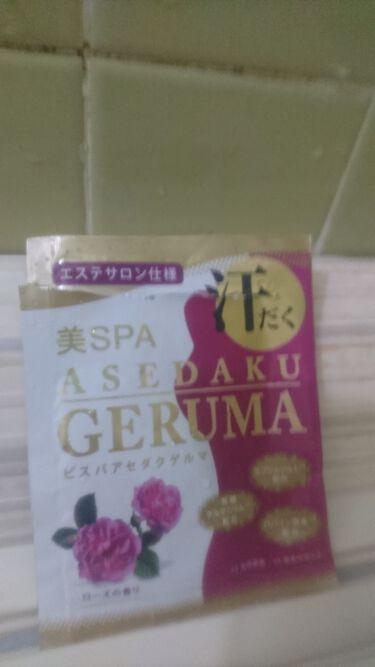 みかんパンダさんの「その他のブランド美SPA ASEDAKU GERUMA<入浴剤>」を含むクチコミ