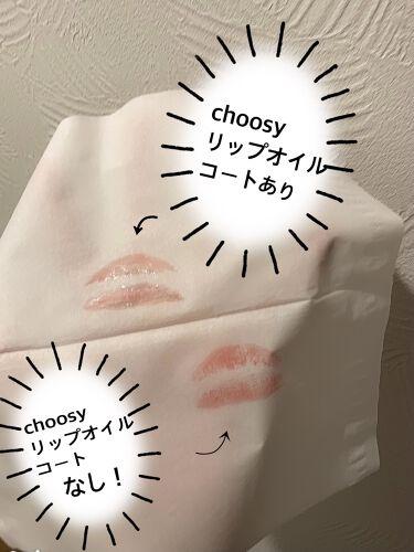 【画像付きクチコミ】✔口紅がワンランクアップ⤴︎CHOOSYチューシー💋リップオイルコート《口紅コートジェル》リップパックで有名なCHOOSY。手持ちの口紅の上から塗るだけで口紅の色自体が落ちにくくなる【口紅コート】がでています♡絶妙なバランスコートで驚...