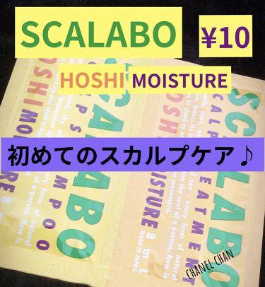 薬用スカルプシャンプーHOSHI/SCALABO/シャンプー・コンディショナーを使ったクチコミ(1枚目)