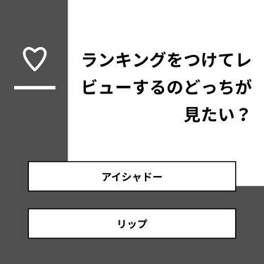 さつき on LIPS 「【質問】ランキングをつけてレビューするのどっちが見たい?【回答..」(1枚目)