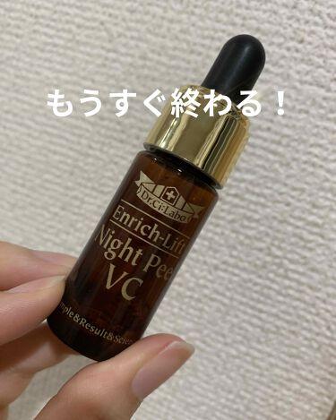 エンリッチリフト ナイトピールVC/ドクターシーラボ/美容液を使ったクチコミ(1枚目)