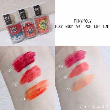 ピキビキ アートポップ エナメル ティント/TONYMOLY/リップグロスを使ったクチコミ(1枚目)