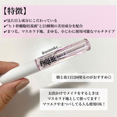 アイラッシュセラム/PHOEBE BEAUTY UP/まつげ美容液を使ったクチコミ(3枚目)
