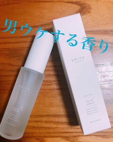ぷーーさんの「shiro (シロ)オードパルファン サボン<香水(レディース)>」を含むクチコミ