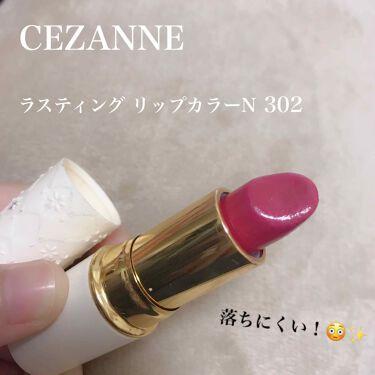 ヒナさんの「CEZANNEラスティング リップカラーN<口紅>」を含むクチコミ