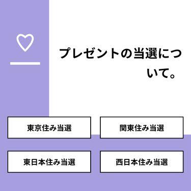 夏目 on LIPS 「【質問】プレゼントの当選について。【回答】・東京住み当選:22..」(1枚目)