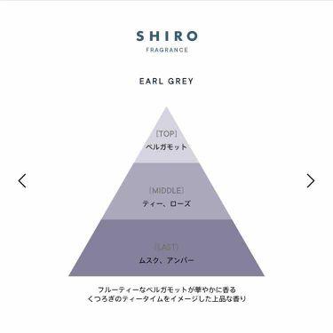 アールグレイ オードパルファン/SHIRO/香水(レディース)を使ったクチコミ(2枚目)