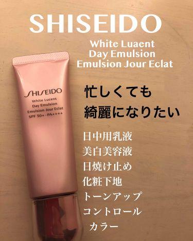ホワイトルーセント デーエマルジョン/SHISEIDO/乳液 by りりーgj @フォロバ