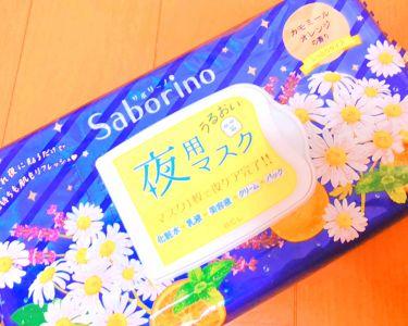 茉莉花さんの「サボリーノお疲れさマスク<シートマスク・パック>」を含むクチコミ