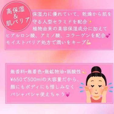 スキンコンディショナー高保湿/CEZANNE/化粧水を使ったクチコミ(2枚目)
