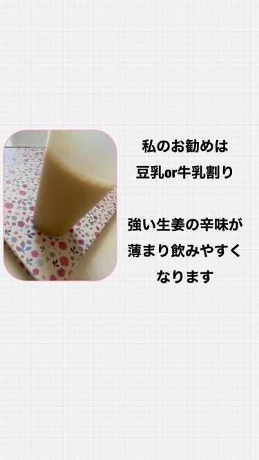 乳酸ジンジャー/乳酸ジンジャー/ドリンクを使ったクチコミ(4枚目)