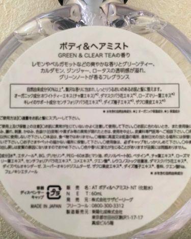 ナチュラルティーケアボディ&ヘアミストミニ/アフタヌーンティー/香水(レディース)を使ったクチコミ(2枚目)