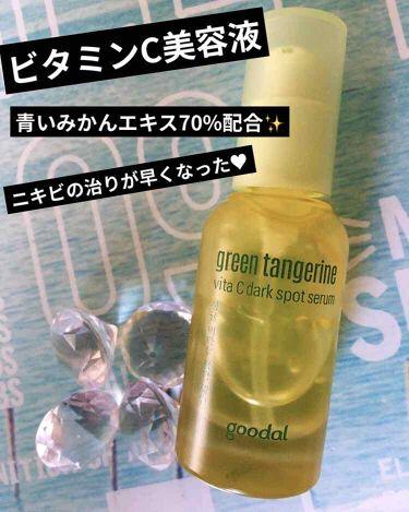 グーダルVセラム(goodal GREEN TANGERINE V DARK SPOT SERUM PLUS)/goodal/美容液を使ったクチコミ(1枚目)