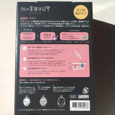 黒真珠マスク/我的美麗日記(私のきれい日記)/シートマスク・パックを使ったクチコミのサムネイル(2枚目)