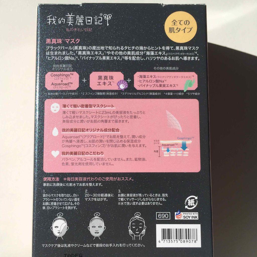 黒真珠マスク/我的美麗日記(私のきれい日記)/シートマスク・パックを使ったクチコミ(2枚目)