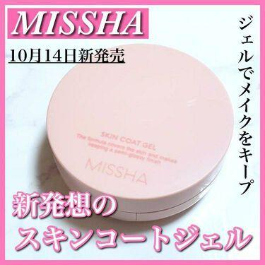 ミシャ M スキンコートジェル/MISSHA/その他ファンデーションを使ったクチコミ(1枚目)