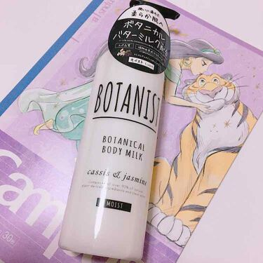 BOTANISTボタニカルボディーミルク(モイスト)/BOTANIST/ボディローション・ミルクを使ったクチコミ(1枚目)
