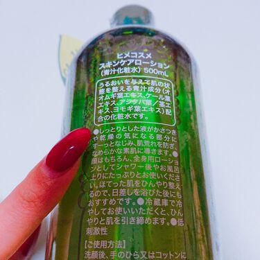 青汁化粧水/Himecosme/化粧水を使ったクチコミ(3枚目)
