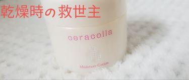 セラコラ 保湿クリーム/明色化粧品/フェイスクリームを使ったクチコミ(1枚目)