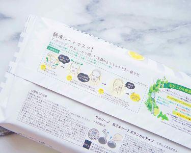 目ざまシート ボタニカルタイプ/サボリーノ/シートマスク・パックを使ったクチコミ(2枚目)