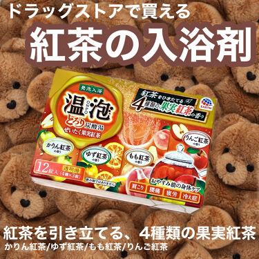 とろり炭酸湯 ぜいたく果実紅茶 12錠入/温泡/入浴剤を使ったクチコミ(1枚目)