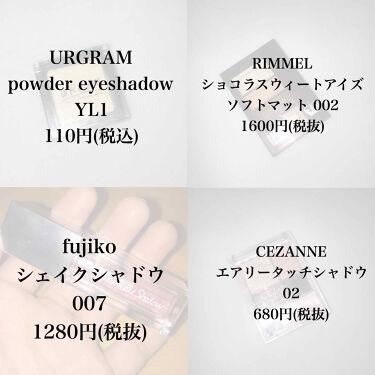 エアリータッチシャドウ/CEZANNE/パウダーアイシャドウを使ったクチコミ(3枚目)