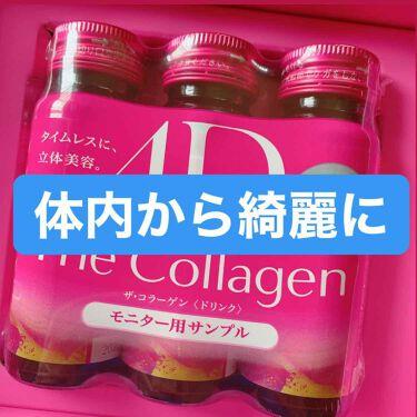 ザ コラーゲン ドリンク W/SHISEIDO/美肌サプリメントを使ったクチコミ(1枚目)