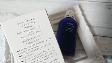 C-マックス ローション/キャシーズチョイス/化粧水を使ったクチコミ(2枚目)