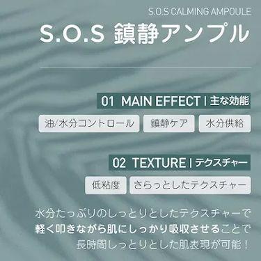 SOS鎮静アンプル/その他/美容液を使ったクチコミ(3枚目)
