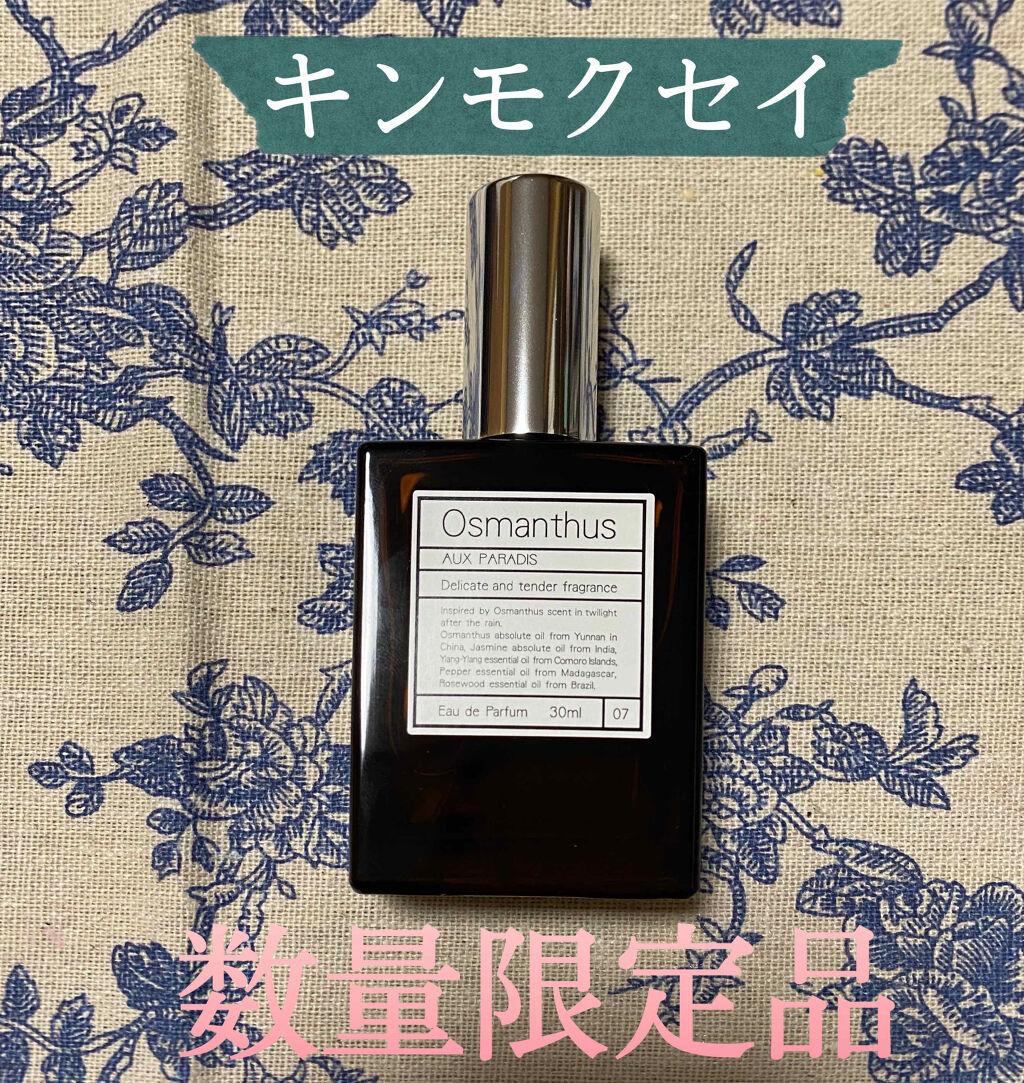 福岡 オゥパラディ オゥパラディの香水 ピュアの口コミ!香りやモチなど詳しく紹介!