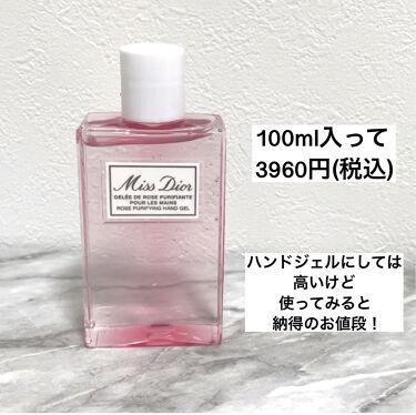 ミス ディオール ハンド ジェル/Dior/ハンドクリーム・ケアを使ったクチコミ(4枚目)