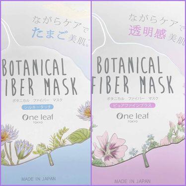ボタニカル ファイバー マスク シルキータッチ/One leaf TOKYO/シートマスク・パックを使ったクチコミ(1枚目)