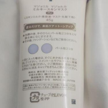 ミルキースキンマスク/MAJOLICA MAJORCA/化粧下地を使ったクチコミ(2枚目)