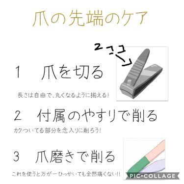 素爪トップコート/DAISO/ネイルトップコート・ベースコートを使ったクチコミ(2枚目)