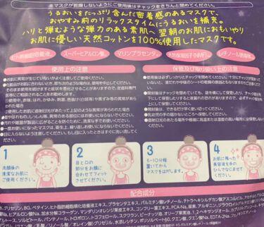 おやすみ前 うるおい補充 フェイスマスク/HADAOMOI/シートマスク・パックを使ったクチコミ(2枚目)