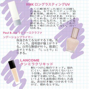 ロングラスティングUV/RMK/化粧下地を使ったクチコミ(2枚目)