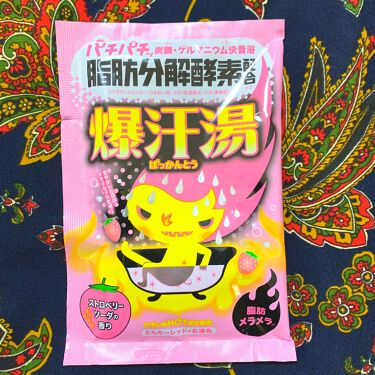 ストロベリーソーダの香り/爆汗湯/入浴剤を使ったクチコミ(1枚目)