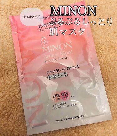 ミノン アミノモイスト ぷるぷるしっとり肌マスク/ミノン/シートマスク・パックを使ったクチコミ(1枚目)