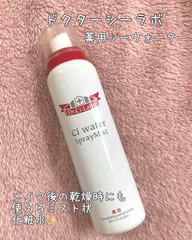 薬用シーウォーター/ドクターシーラボ/ミスト状化粧水を使ったクチコミ(1枚目)
