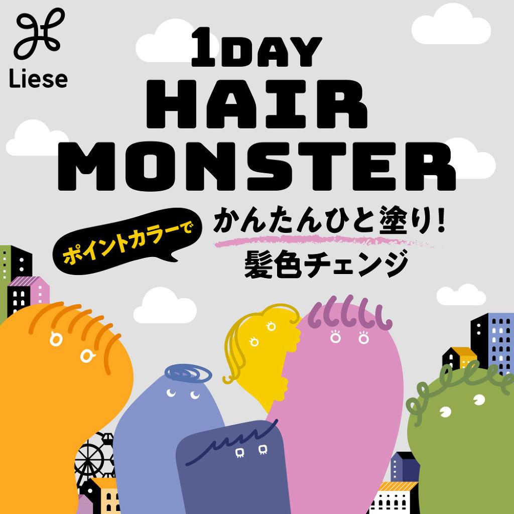 今日の気分で髪色チェンジ!新アイテム、花王『リーゼ 1DAYヘアモンスター』を一足先にプレゼント!(1枚目)