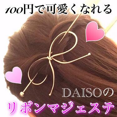 ダイソー ヘアアクセサリー/DAISO/ヘアケアグッズを使ったクチコミ(1枚目)