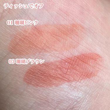 ニュアンスラップティント/Fujiko/口紅を使ったクチコミ(9枚目)