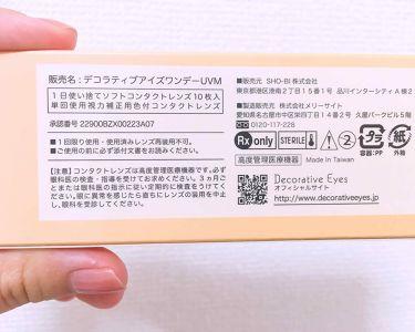 カラコン/Decorative Eyelash(デコラティブアイラッシュ)/その他化粧小物を使ったクチコミのサムネイル(4枚目)