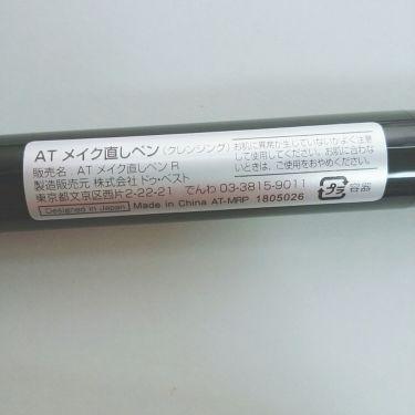 メイク直しペン/キャンドゥ/その他クレンジングを使ったクチコミ(2枚目)