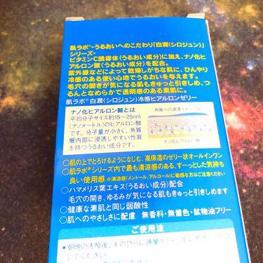 白潤 冷感ヒアルロンゼリー/肌ラボ/オールインワン化粧品を使ったクチコミ(3枚目)