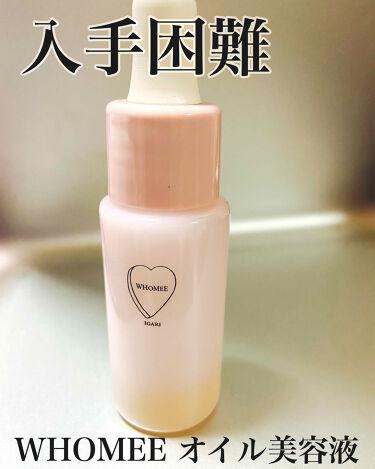 オイル美容液/WHOMEE/美容液を使ったクチコミ(1枚目)