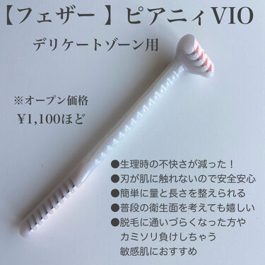 ピアニィ VIO デリケートゾーン用/ピアニィ/脱毛・除毛を使ったクチコミ(2枚目)