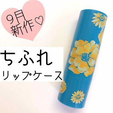 口紅ケース/ちふれ/その他化粧小物を使ったクチコミ(1枚目)