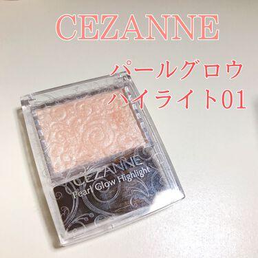 【画像付きクチコミ】【CEZANNE】パールグロウハイライト01こちらはセザンヌの中でも有名な商品の一つだと思います!口コミが良かったので買ってみたのですが、とても良かったです。色味が浮くことはないけど、しっかり色づいて自然な仕上がりになります。また、値...